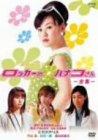 ロッカーのハナコさん-全集- [DVD]