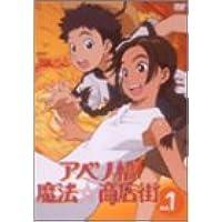 アベノ橋魔法☆商店街 Vol.1