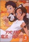 アベノ橋魔法☆商店街 Vol.1 [DVD]