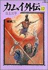 カムイ外伝 (12) (ビッグコミックス)