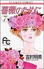 薔薇のために (7) (プチコミフラワーコミックス)
