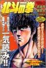 北斗の拳―世紀末救世主伝説 (Volume7) (Tokuma favorite comics)