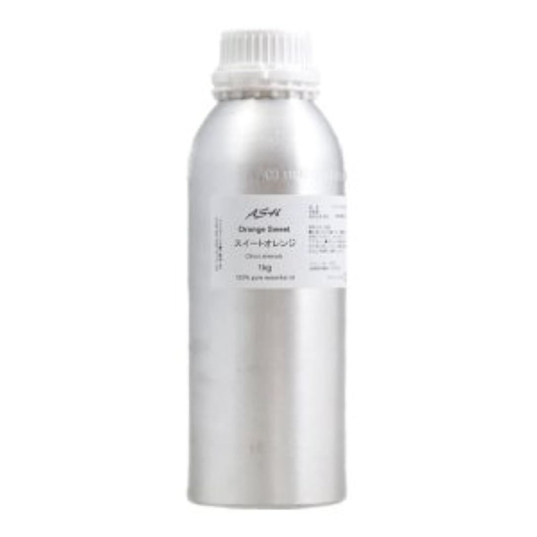 潜在的な落とし穴シンプルなASH スイートオレンジ エッセンシャルオイル 業務用1kg AEAJ表示基準適合認定精油