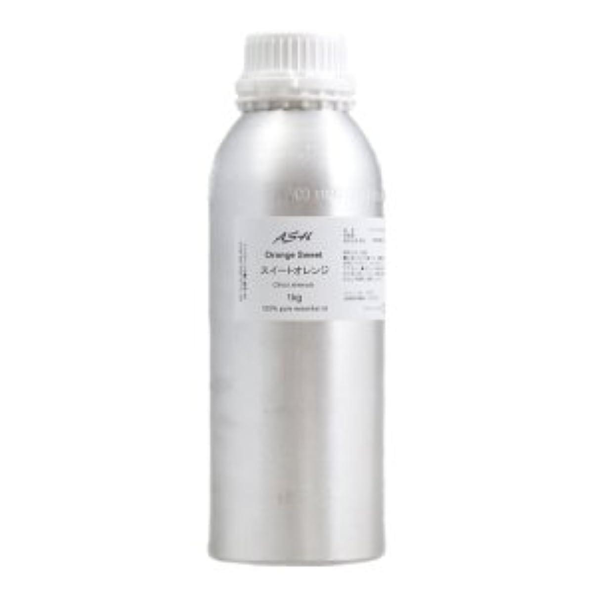 作者妖精パーセントASH スイートオレンジ エッセンシャルオイル 業務用1kg AEAJ表示基準適合認定精油