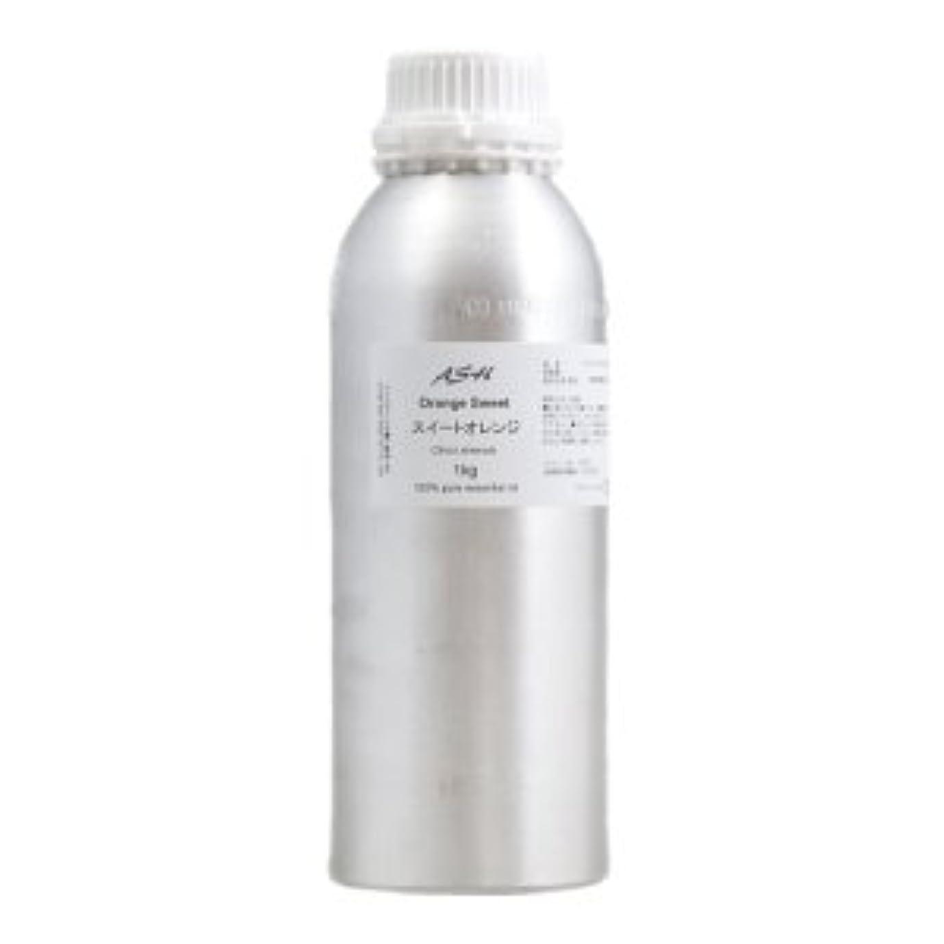 感嘆符悪質な暗黙ASH スイートオレンジ エッセンシャルオイル 業務用1kg AEAJ表示基準適合認定精油