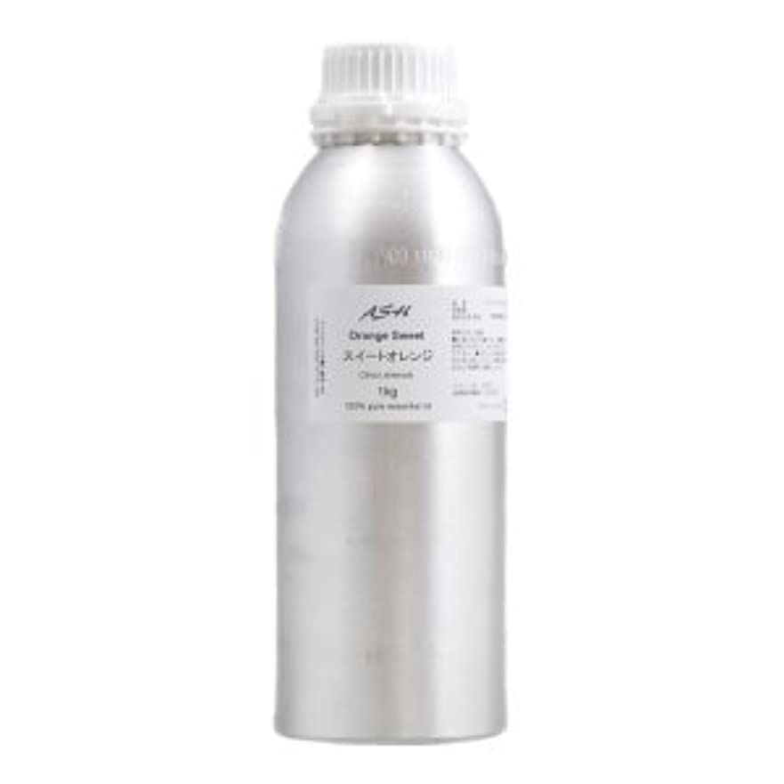 抗議力強い小説ASH スイートオレンジ エッセンシャルオイル 業務用1kg AEAJ表示基準適合認定精油