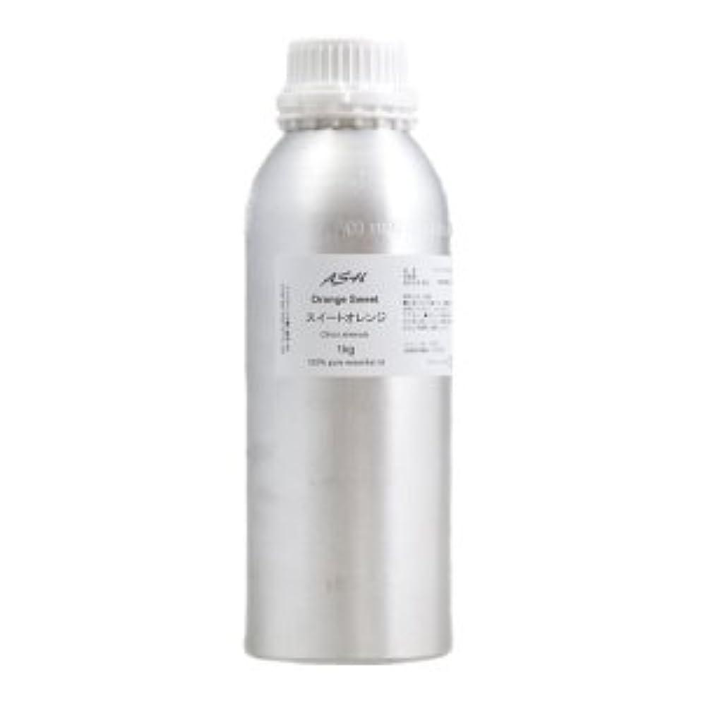 め言葉エレガント運命ASH スイートオレンジ エッセンシャルオイル 業務用1kg AEAJ表示基準適合認定精油