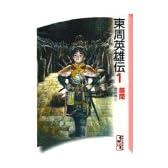 東周英雄伝 (1) (講談社漫画文庫)