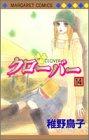 クローバー (14) (マーガレットコミックス (3587))