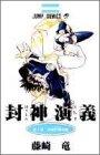 封神演義 (第1部) (ジャンプ・コミックス)