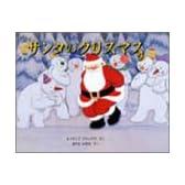 サンタのクリスマス
