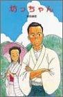 坊っちゃん (ポプラ社文庫―日本の名作文庫)
