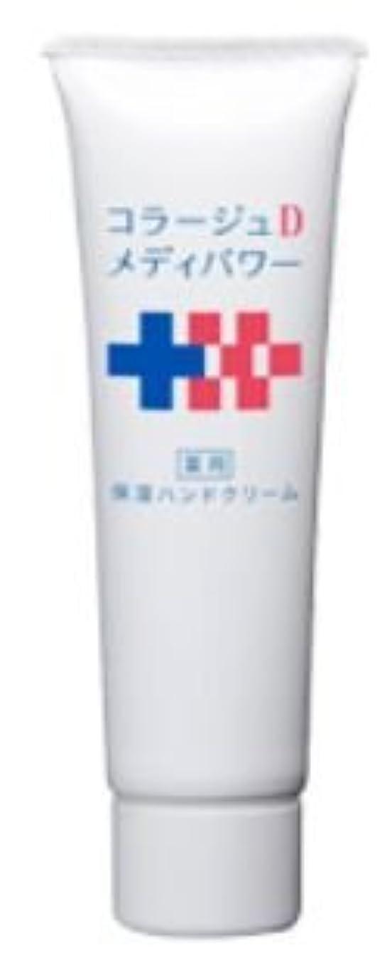 使用法同行する頼るコラージュD メディパワー 保湿ハンドクリーム 30g×4個