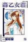 轟乙女荘 1 (ヤングチャンピオンコミックス)