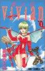 魔女娘ViVian 1 (ジャンプコミックス)
