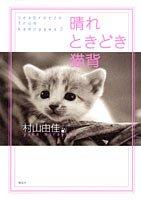 晴れときどき猫背―seabreeze from kamogawa〈2〉の詳細を見る