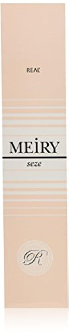 取り出す乱闘嫌いメイリー セゼ(MEiRY seze) ヘアカラー 1剤 90g 8WB