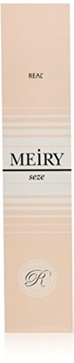 猟犬ガチョウエレガントメイリー セゼ(MEiRY seze) ヘアカラー 1剤 90g 8WB