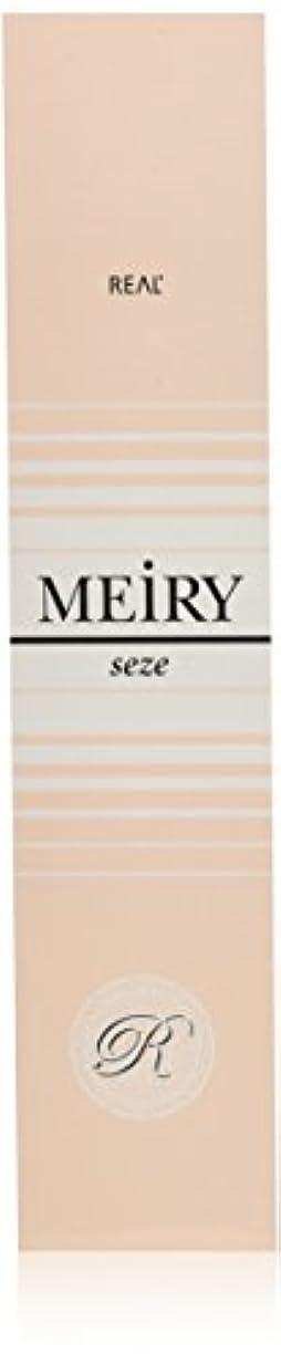 債務肉屋スーダンメイリー セゼ(MEiRY seze) ヘアカラー 1剤 90g 8WB