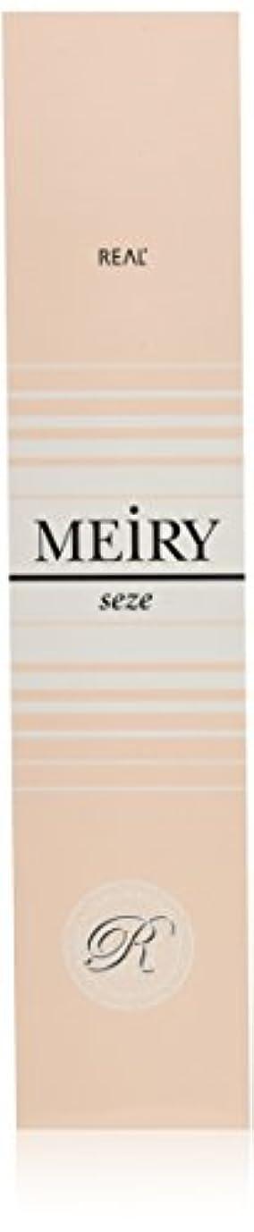 羊の服を着た狼鉱石入力メイリー セゼ(MEiRY seze) ヘアカラー 1剤 90g 8WB