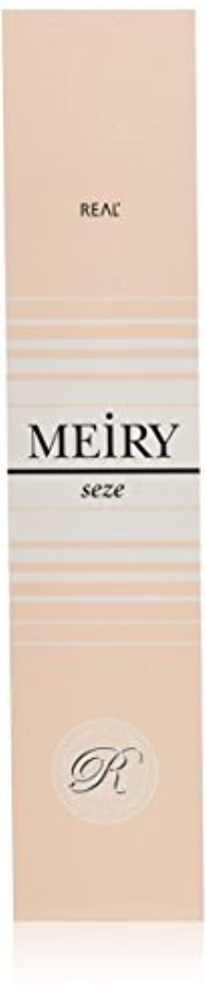 暴君鏡差別メイリー セゼ(MEiRY seze) ヘアカラー 1剤 90g 8WB