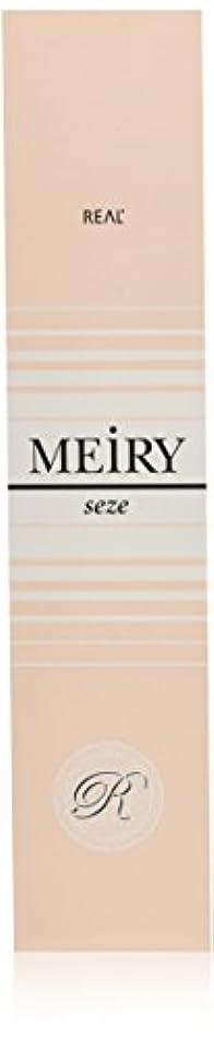 モネ結紮乗り出すメイリー セゼ(MEiRY seze) ヘアカラー 1剤 90g 8WB