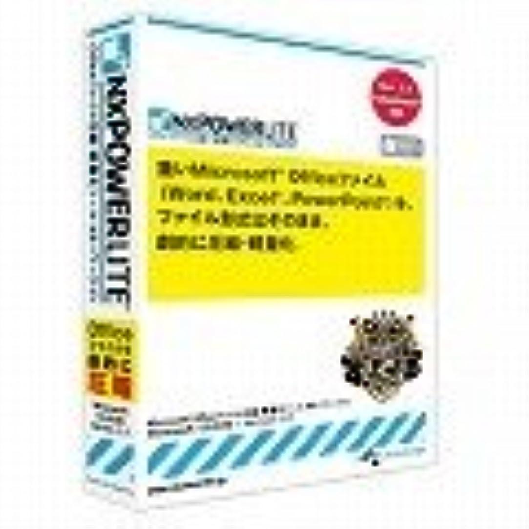 解放飾るめまいがNXPowerLite 3.7 パッケージ版 1ライセンス