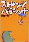 ストレンジパラシュート / 大橋 ツヨシ のシリーズ情報を見る