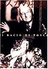 トスカの接吻 [DVD] 画像