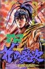 花の慶次―雲のかなたに (10) (ジャンプ・コミックス)の詳細を見る