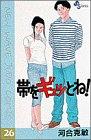 帯をギュッとね!―New wave judo comic (26) (少年サンデーコミックス)