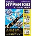 Hyper Kid インターネットパック