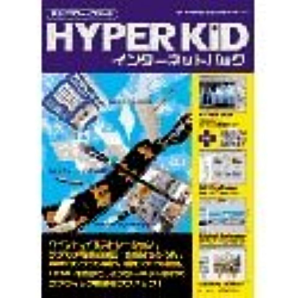 億請求書設計Hyper Kid インターネットパック