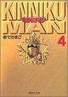 キン肉マン (4) (集英社文庫―コミック版)