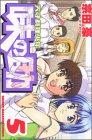 天才料理少年味の助 5 (少年マガジンコミックス)