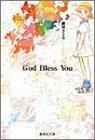 God Bless You (集英社文庫(コミック版))