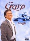 ガープの世界 [DVD] 画像