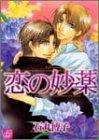 恋の妙薬 (ドラコミックス (No.042))