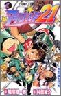 アイシールド21 / 稲垣 理一郎 のシリーズ情報を見る