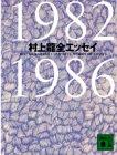 村上龍全エッセイ 1982‐1986
