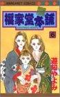福家堂本舗 (6) (マーガレットコミックス (2841))