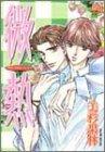 微熱~BI・NE・TU~ (PIXY COMICS アクアコミックスシリーズ)