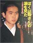 ぼくは母さんの涙を見た―十五歳の修行僧 (ポプラ社いきいきノンフィクション)