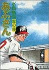 あぶさん (54) (ビッグコミックス)