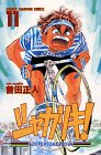 シャカリキ!—Run for tomorrow! (11) (少年チャンピオン・コミックス)