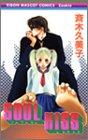 Soul kiss (りぼんマスコットコミックス)