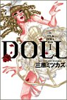 DOLL / 三原 ミツカズ のシリーズ情報を見る
