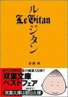 ル・ジタン (双葉文庫)