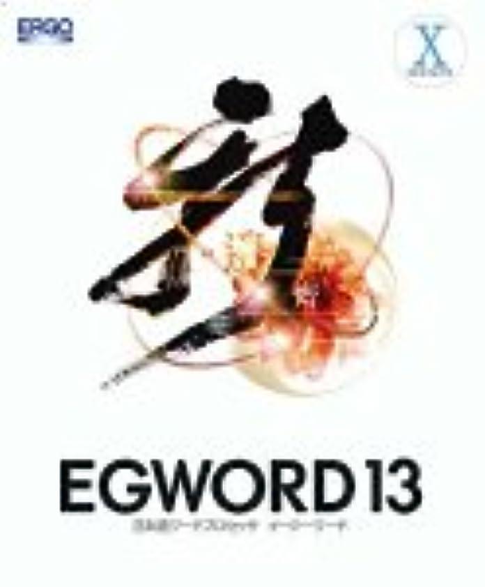 サーマル不完全素子EGWORD 13