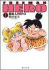自由人(フリーマン)HERO (1) (集英社文庫―コミック版)